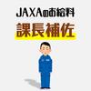 【最新】JAXA本部課長補佐の年収はどのくらいか