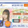 【長野最速】コミュファ光が長野でもサービス開始! 早速申込みしてみました!!