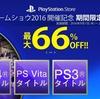 PSプラス会員だと絶体絶命都市1、2、3のすべてが1本400円!ダライアスバーストCSは6割引きなど!PSストアで東京ゲームショウセールスタート!