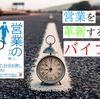 営業を革新するバイブル/「営業の鬼100則」早川勝