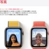 watchOS 8から予想する新型Apple Watch 7。カメラと新型U2チップを搭載?