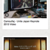 Unite Japanの動画を公開