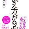 【本】伝え方が9割