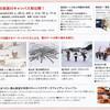 雪アート2018関係