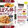 グリコ 菜彩亭 そぼろ丼 105−6円