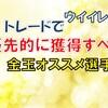 トレードで獲得すべき金玉選手オススメ紹介!【ウイイレ2020】