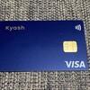 Kyash Card 届いた