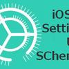 【iOS13】設定アプリのURLスキーム一覧(標準アプリ)