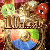 「グラブル」毎日最高100連ガチャキャンペーン 7日目 フェス開催!