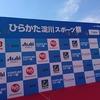 ひからた淀川スポーツ祭!24時間リレーマラソン