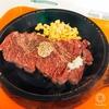 慣れないステーキを食べたけど栄養成分のコントロールが難しい