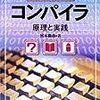 はじめてのコンパイラ - 原理と実践 / 宮本衛市 (asin:4627817215)