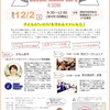 フライヤーを作成しました。高知県須崎市で防災ママカフェが開催されます。