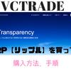 SBIバーチャルカレンシーズ、XRP、BCH、BTC取引、購入売却方法、手順、買ってみた!!