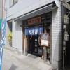 行列のできる店あぶら屋行ってきたよ(天ぷら)桜木町駅周辺ランチ情報口コミ評判