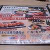 魚と海鮮鮨酒場 街のみなと ルクア大阪店