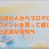 台湾の人からブログにコメントを貰って感じた正直な気持ち