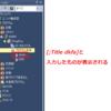 【初級編】GX Works3プログラム 行間ステートメントコメントTitle