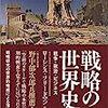 【新聞】書評『戦略の世界史(上・下)』ローレンス・フリードマン