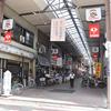 【商店街】台東区台東3丁目:佐竹商店街