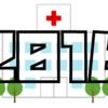 【2016年】「病院数」ランキング