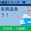 大人の遠足 伊豆長岡から三島を歩こう!(2020年03月)