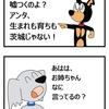 【犬漫画】戦国武将の出自とレイの嘘八百