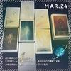 【日運】3/24(土)の運勢の流れ
