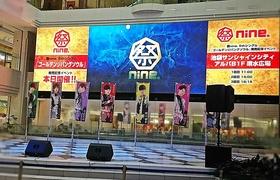 【祭nine.】5thシングル「ゴールデンジパングソウル」発売記念イベント[14:00&18:15](噴水広場編)