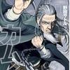 違法サイトを使わずに人気漫画『ゴールデンカムイ』の最新刊とアニメを実質無料で見る方法