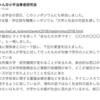 TSUNAMI氏によるジェンダー法学会での殺人予告とも取れる発言