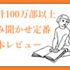 (0~1歳向け)売上100万部以上 超定番ベストセラー絵本12選(読み聞かせレビュー)