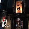 一双:福岡(博多)