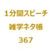 10月28日の「おだしの日」といえば?【1分間スピーチ|雑学ネタ帳367】