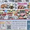 画像 調理演出 鮮魚刺身皿盛り リオンドール 3月23日号