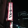 横浜家系豚骨とん味噌ラーメン味濃いめの味は濃すぎて胃もたれになる