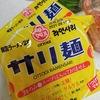 サリ麺~知らん間に山積みブームの韓国インスタントラーメンをついに!