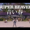 SUPER BEAVER 「青い春」