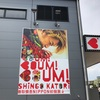 香取慎吾日本初個展 BOUM!BOUM!BOUM!に行って来た!
