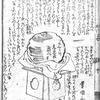 ⑫化物夜更顔見世【再読】(終)