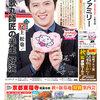 歌丸師匠役を好演、尾上松也さんが表紙! 読売ファミリー9月13日号のご紹介