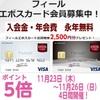 【4日間限定】エポスカード5倍ポイント 11月23日(木)~11月26日(日)