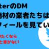 初心者がTwitterをやっていると届くDM。やつらはプロフィールを見ている!