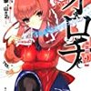 赤月黎 『魔人伝奇OROCHI2』 (スニーカー文庫)