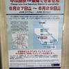 大阪メトロ中ふ頭駅はG20大阪サミットの期間中は閉鎖されるようです!