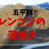 レンコンの蒲焼 秋からが旬のレンコンをすっちゃいます(^○^)