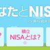 2018年1月より始まる「つみたてNISA」は、どう考えても現行NISAより絶対お得なこれだけの理由