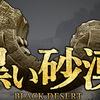 【黒い砂漠】復帰勢への手引き!コンテンツ増えたからカムバック【戦闘編】