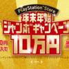 PSストアで年末年始ジャンボキャンペーン開始!抽選で10万円が当たる!