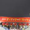 【土佐のおきゃく2018】第三回アジアンフード マーケット、雨でも開催